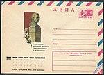 Владивосток Памятник Блюхеру, почтовый конверт.jpg