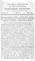 Вологодские епархиальные ведомости. 1895. №14, прибавления.pdf
