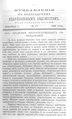 Вологодские епархиальные ведомости. 1896. №17, прибавления.pdf