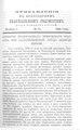 Вологодские епархиальные ведомости. 1896. №21, прибавления.pdf