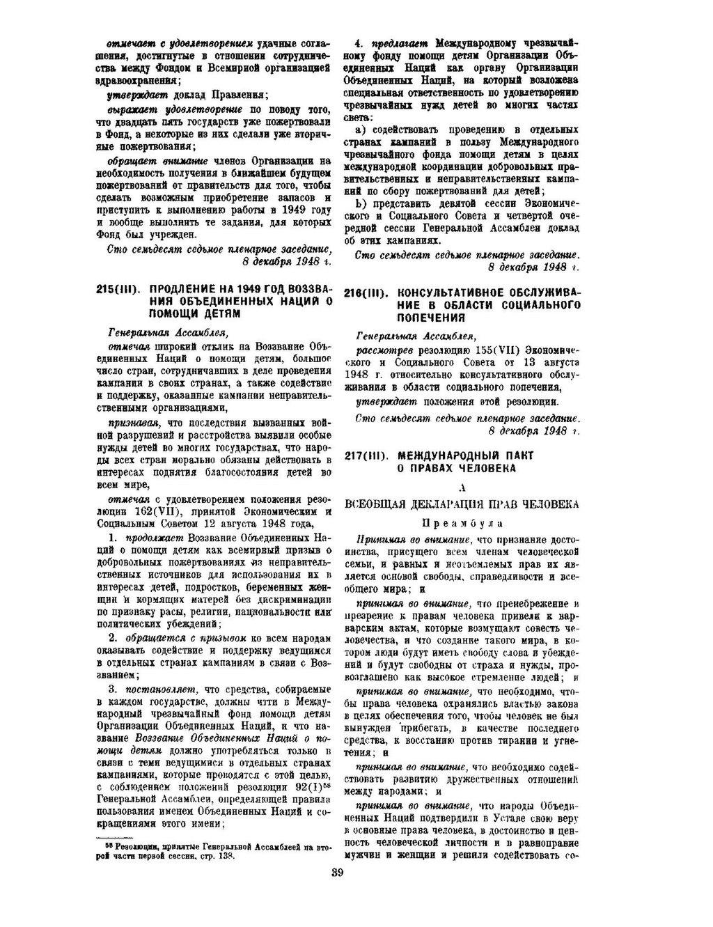 Доклад о социальных правах 412