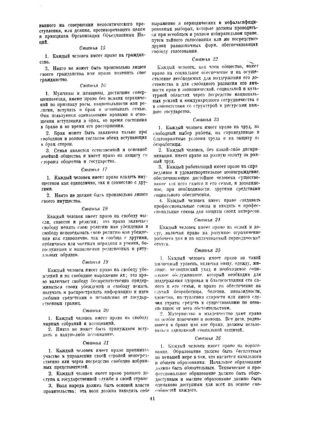 право на гражданство декларация прав человека
