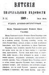 Вятские епархиальные ведомости. 1869. №14 (дух.-лит.).pdf