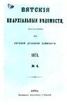 Вятские епархиальные ведомости. 1871. №04 (офиц.).pdf