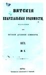 Вятские епархиальные ведомости. 1871. №05 (офиц.).pdf