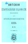Вятские епархиальные ведомости. 1881. №21 (офиц.).pdf