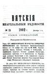 Вятские епархиальные ведомости. 1902. №23 (офиц.).pdf