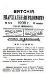 Вятские епархиальные ведомости. 1909. №42 (неофиц.).pdf