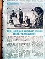 Газетная зацемка пра вікіфікацыю ў Крулеўшчыне, снежань, 2016.jpg