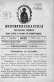 Екатеринославские епархиальные ведомости Отдел официальный N 10 (1 апреля 1912 г) Год 40.pdf