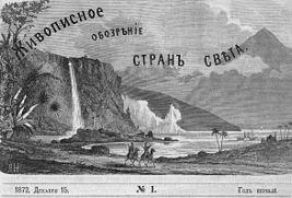 Живописное обозрение, № 1, 1872..jpg
