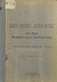 Изюмов Ф. Бывшая Авраамиева Великая Пустынь.pdf