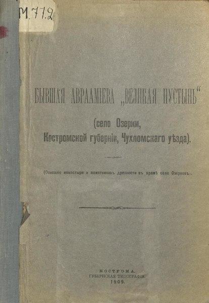 File:Изюмов Ф. Бывшая Авраамиева Великая Пустынь.pdf