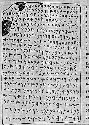 Karatepe Bilingual - Example text of Phoenician alphabet at Karatepe-Aslantaş Open-Air Museum.