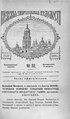 Киевские епархиальные ведомости. 1904. №32. Часть офиц.pdf