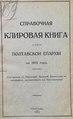 Клировая книга Полтавской епархии 1912.pdf