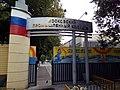Московский промышленный колледж НИЯУ МИФИ.jpg