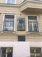 Музей Павла Флоренского в Москве.jpg