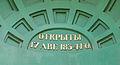 Нарвские ворота - фрагмент.jpg