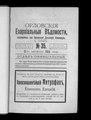 Орловские епархиальные ведомости. 1914. № 35-52.pdf