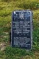 Пам'ятне місце, де відбувалася Переяславська рада IMG 1348.jpg