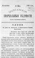 Полтавские епархиальные ведомости 1900 № 30 Отдел неофициальный. (20 октября 1900 г.).pdf