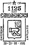 Почтовый штемпель 1125 лет Смоленску (1988).jpg