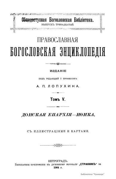 File:Православная богословская энциклопедия. Том 5.djvu