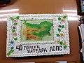 Празнична торта по случай 40 години катедра ЛОПС, ГГФ.JPG