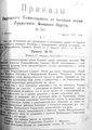 Приказ Окружного Комиссариата по военным делам УВО от 07.03.1919 №341.pdf