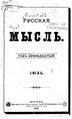 Русская мысль 1891 Книга 07.pdf