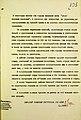 Спецсообщения ОО НКВД и разведсводки ф32 оп11309 д115 133-.jpg