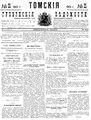 Томские губернские ведомости, 1901 № 25 (1901-06-28).pdf