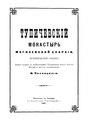 Тупичевский монастырь Могилевской епархии. Исторический очерк Н. Пятницкаго (1907).pdf