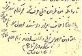 دست خط و حکم قضایی مرحوم میر علی بیک ورقا.jpg