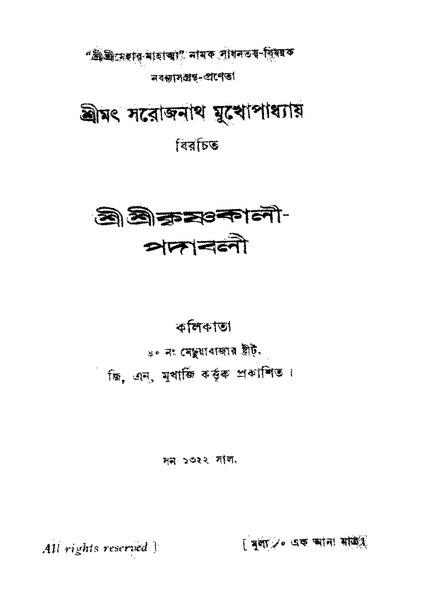 File:শ্রীশ্রীকৃষ্ণকালীপদাবলী.pdf