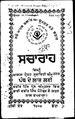 ਸਚਾ ਰਾਹ.pdf