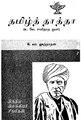 தமிழ்த் தாத்தா உ. வே. சாமிநாத ஐயர்.pdf