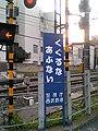 くぐるな あぶない (5669904).jpg
