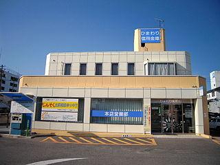 ひまわり信用金庫の本店営業部