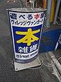 ヴィレッジヴァンガード お茶の水店 - panoramio (1).jpg