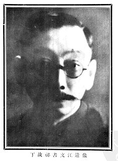 Ding Wenjiang Chinese geologist