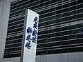 光華商場新大樓(2008年7月7日) - panoramio - Tianmu peter (5).jpg