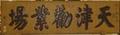 天津勸業場匾額.png