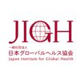 日本グローバルヘルス協会.png