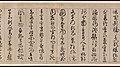 明 詹景鳳 草書千字文 卷-Thousand Character Classic MET DP701613.jpg