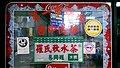有售羅氏秋水茶的台中傳統小吃店.jpg