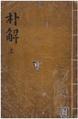 朴通事新釋諺解 001.pdf