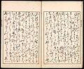 池田孤邨画 『抱一上人真蹟鏡』-Ōson (Hōitsu) Picture Album (Ōson gafu) MET DP263498.jpg