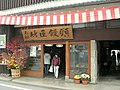竹屋饅頭 Japanese-style confection shop - panoramio.jpg